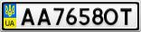 Номерной знак - AA7658OT