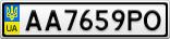 Номерной знак - AA7659PO