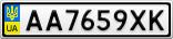 Номерной знак - AA7659XK