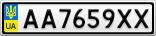 Номерной знак - AA7659XX
