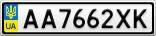 Номерной знак - AA7662XK