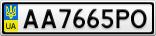 Номерной знак - AA7665PO