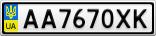 Номерной знак - AA7670XK