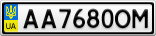 Номерной знак - AA7680OM