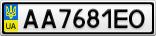 Номерной знак - AA7681EO