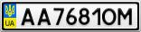 Номерной знак - AA7681OM
