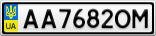 Номерной знак - AA7682OM
