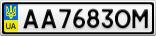 Номерной знак - AA7683OM