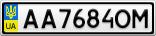 Номерной знак - AA7684OM