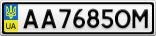 Номерной знак - AA7685OM