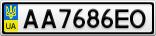 Номерной знак - AA7686EO