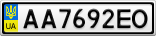 Номерной знак - AA7692EO