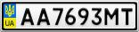 Номерной знак - AA7693MT