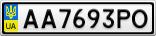 Номерной знак - AA7693PO