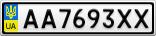 Номерной знак - AA7693XX