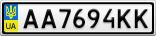Номерной знак - AA7694KK