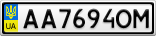 Номерной знак - AA7694OM