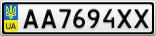 Номерной знак - AA7694XX