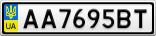 Номерной знак - AA7695BT