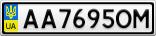 Номерной знак - AA7695OM