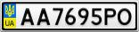 Номерной знак - AA7695PO
