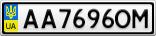 Номерной знак - AA7696OM