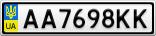 Номерной знак - AA7698KK