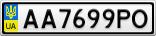Номерной знак - AA7699PO
