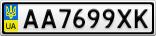 Номерной знак - AA7699XK