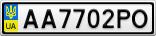Номерной знак - AA7702PO
