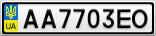 Номерной знак - AA7703EO
