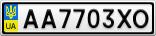 Номерной знак - AA7703XO