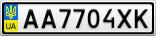 Номерной знак - AA7704XK