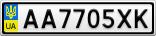 Номерной знак - AA7705XK