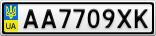 Номерной знак - AA7709XK