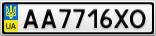 Номерной знак - AA7716XO