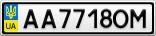 Номерной знак - AA7718OM