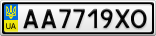 Номерной знак - AA7719XO