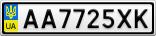 Номерной знак - AA7725XK