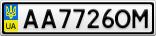 Номерной знак - AA7726OM