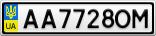 Номерной знак - AA7728OM