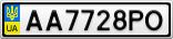 Номерной знак - AA7728PO