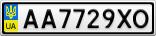 Номерной знак - AA7729XO