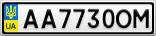 Номерной знак - AA7730OM