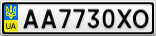 Номерной знак - AA7730XO