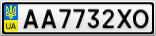 Номерной знак - AA7732XO
