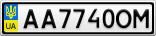 Номерной знак - AA7740OM