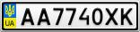 Номерной знак - AA7740XK