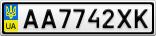Номерной знак - AA7742XK
