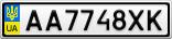 Номерной знак - AA7748XK